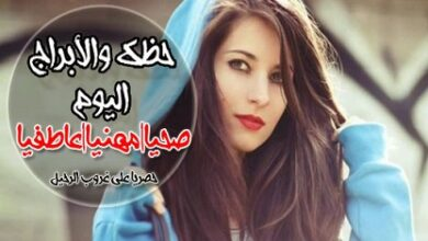 Photo of ابراج اليوم الاحد 7-3-2021 ماغي فرح Abraj | حظك اليوم الاحد 7/3/2021 | توقعات الأبراج الاحد آذار | الحظ 7 مارس 2021