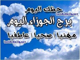 برج الجوزاء اليوم الثلاثاء 16-3-2021 ماغي فرح | حظك اليوم برج الجوزاء اليوم الثلاثاء 16/3/2021