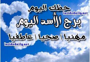 Photo of برج الاسد اليوم الاحد 7-3-2021 ماغي فرح | حظك اليوم برج الاسد اليوم الاحد 7/3/2021