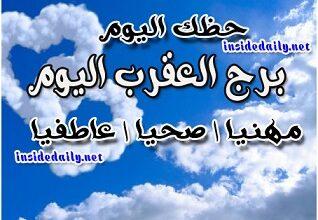 Photo of برج العقرب اليوم الثلاثاء 2-3-2021 ماغي فرح | حظك اليوم برج العقرب اليوم الثلاثاء 2/3/2021